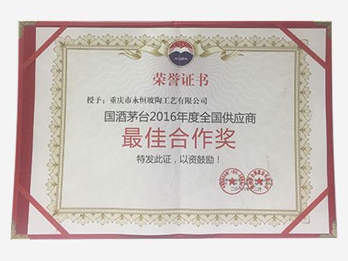 2016年度*佳合作奖