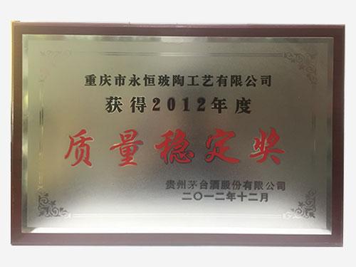 2012年度质量稳定奖