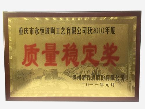 2010年度质量稳定奖